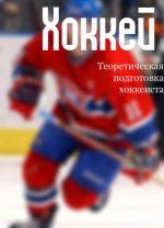 История возникновения хоккея – История зарождения хоккея с шайбой. Теоретическая подготовка хоккеиста