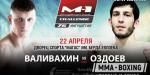 Фомин руслан – Руслан Фомин | Ruslan Fomin статистика, видео, фото, биография, бои без правил, боец MMA